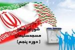 ليست اسامي 148 نفر از كانديداي شوراي شهر مسجدسليمان+گزارش آماري از ثبت نام كانديداهاي شهر و روستا