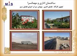 گزارشی از مجتمع عظیم پتروشیمی مسجدسلیمان