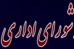 در جلسه شورای اداری لالی مصوب شد: لزوم تسریع در ساخت مصلی نماز جمعه