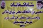 نوری و نقدی پور در مسجدسلیمان ثبت نام کردند