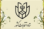اعلام نتایج رسمی مرحله دوم انتخابات مجلس در خوزستان