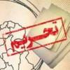 همایش تجلیل از مدیران نمونه مسجدسلیمان پوشش خبری داده نمی شود+جزئیات