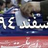 صلاحیت 8 کاندیدای خوزستانی دیگر در بازبینی مجدد شورای نگهبان تأئید شد