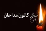 انتصاب مسئول کانون مداحان شهرستان مسجدسلیمان به عنوان عضو کانون مداحان استان خوزستان
