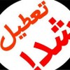 مدارس مسجدسلیمان روز شنبه تعطیل شد /تغییر ساعت اداری