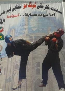 حضور سه کونگ فو کار مسجدسلیمانی در انتخابی تیم ملی