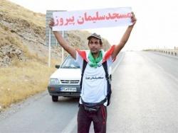 عالی محمدی در حمایت از زلزله زدگان مسجدسلیمان طویل ترین پل خاورمیانه را با روپایی طی می کند