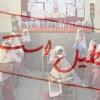 مدارس سراسر خوزستان فردا، یکشنبه تعطیل است
