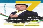 نگاهي به سوابق، اهداف و برنامه هاي مهدي (كوروش عليجاني) كانديداي پنجمين دوره شوراي شهر مسجدسليمان
