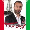نگاهی به اهداف و برنامه های علیجان خدادادی کاندیدای دوره پنجم شورای شهر مسجدسلیمان