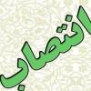 عباس پورسلان سرپرست راه و شهرسازی خوزستان شد