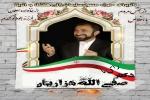 نگاهی به زندگی، سوابق و بخشی از برنامه های صفي الله هزاريان کاندیدای یازدهمین دوره مجلس شورای اسلامی از حوزه مسجدسلیمان، هفتکل، لالی و اندیکا + تصاویر