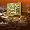 تعداد اعضای اصلی شوراهاي اسلامي در شهرهای خوزستان اعلام شد