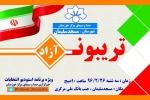 ضبط برنامه تریبون آزاد شبکه خوزستان در مسجدسلیمان