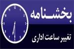 ساعات کاری ادارات استان خوزستان تغییر کرد