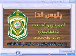 فرمانده پلیس فتا خوزستان: ماجرای