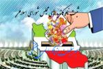 اسامی افراد تایید و رد صلاحیت شده یازدهمین دوره مجلس شورای اسلامی از حوزه مسجدسلیمان، لالی، اندیکا و هفتکل